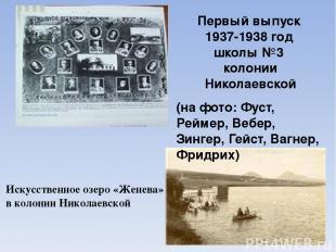 Искусственное озеро «Женева» в колонии Николаевской Первый выпуск 1937-1938 год