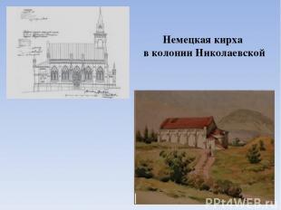 Немецкая кирха в колонии Николаевской