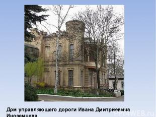 Дом управляющего дороги Ивана Дмитриевича Иноземцева