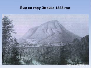 Вид на гору Змейка 1838 год