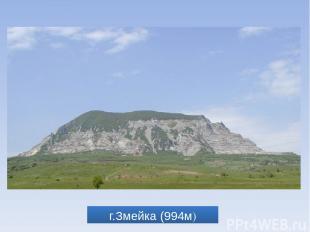 г.Змейка (994м)
