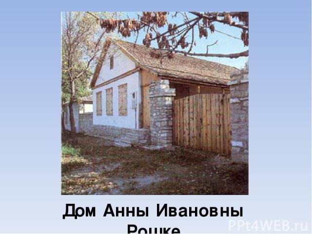 Дом Анны Ивановны Рошке