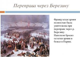 Переправа через Березину Французская армия полностью была уничтожена при перепра