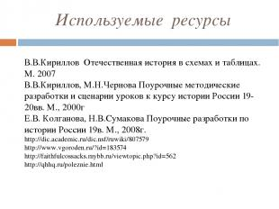 Используемые ресурсы В.В.Кириллов Отечественная история в схемах и таблицах. М.