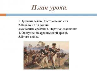 План урока. 1.Причины войны. Соотношение сил. 2.Начало и ход войны. 3.Основные с