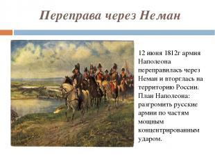 Переправа через Неман 12 июня 1812г армия Наполеона переправилась через Неман и