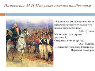 Назначение М.И.Кутузова глвнокомандующим «Я нашел все умы настроенными за назнач