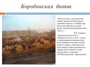 Бородинская битва «В шестом часу утра раздались первые выстрелы. Бородинское сра