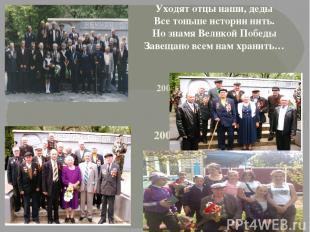 2001 год 2001 год А.М. Комаров 2008 год 2009 год Уходят отцы наши, деды Все тонь