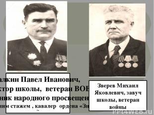 Галкин Павел Иванович, директор школы, ветеран ВОВ, Отличник народного просвещен