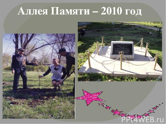 Аллея Памяти – 2010 год