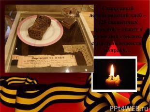 Священный ленинградский хлеб – 125 священных граммов – лежит в музее под стеклом
