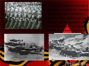 Численное превосходство в дивизиях, самолётах, танках позволило им потеснить наш