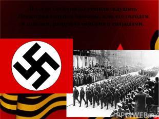 И тогда гитлеровцы решили задушить Ленинград кольцом блокады, взяв его голодом и