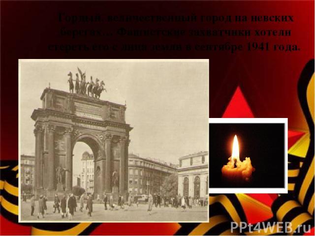 Гордый, величественный город на невских берегах… Фашистские захватчики хотели стереть его с лица земли в сентябре 1941 года.
