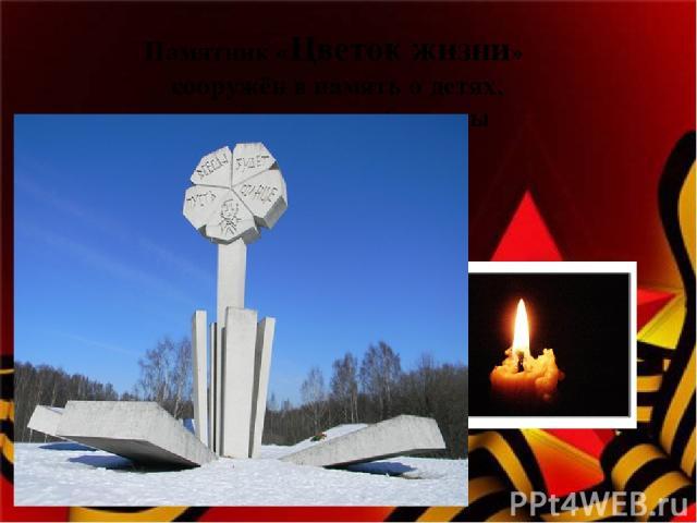 Памятник «Цветок жизни» сооружён в память о детях, погибших в дни блокады