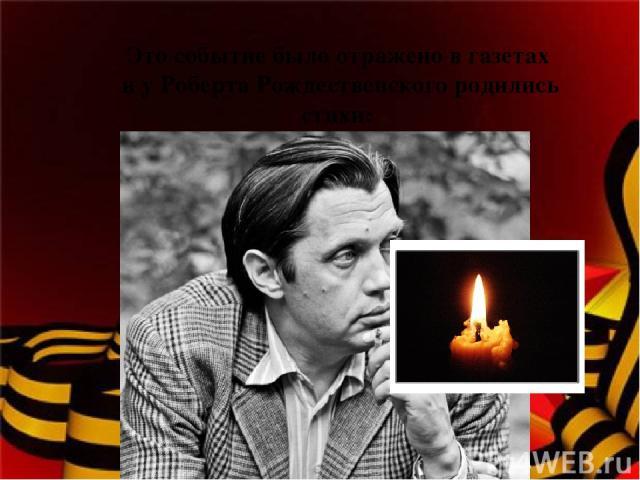 Это событие было отражено в газетах и у Роберта Рождественского родились стихи: