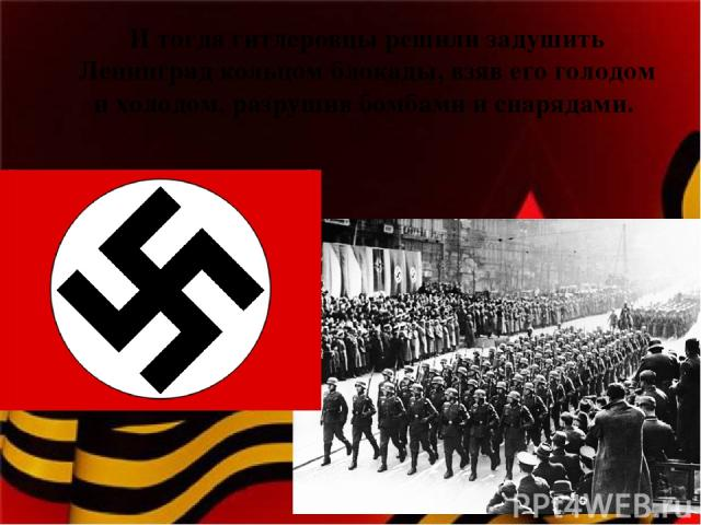 И тогда гитлеровцы решили задушить Ленинград кольцом блокады, взяв его голодом и холодом, разрушив бомбами и снарядами.