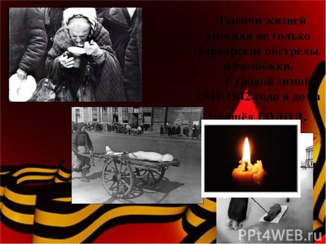 Тысячи жизней уносили не только варварские обстрелы и бомбёжки. Суровой зимой 1941-1942 года в дома пришёл голод.