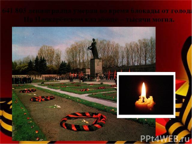 641803 ленинградца умерли во время блокады от голода. На Пискарёвском кладбище – тысячи могил.