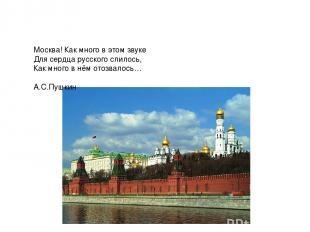 Москва! Как много в этом звуке Для сердца русского слилось, Как много в нём отоз