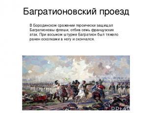 Багратионовский проезд В Бородинском сражении героически защищал Багратионовы фл