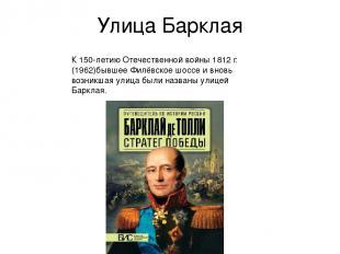 Улица Барклая К 150-летию Отечественной войны 1812 г.(1962)бывшее Филёвское шосс