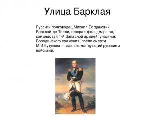 Улица Барклая Русский полководец Михаил Богданович Барклай-де-Толли, генерал-фел