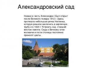 Александровский сад Назван в честь Александра I.Был открыт после Великого пожара