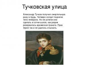 Тучковская улица Александр Тучков получил смертельную рану в грудь. Четверо солд