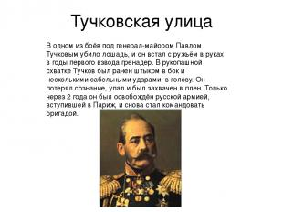 Тучковская улица В одном из боёв под генерал-майором Павлом Тучковым убило лошад