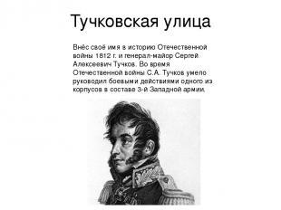 Тучковская улица Внёс своё имя в историю Отечественной войны 1812 г. и генерал-м