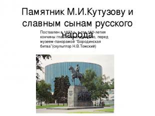 Памятник М.И.Кутузову и славным сынам русского народа Поставлен в 1973 г., в год
