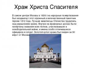 Храм Христа Спасителя В самом центре Москвы в 1839 г.на народные пожертвования б