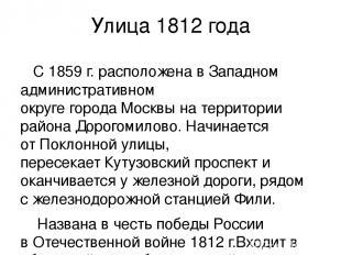 Улица 1812 года  С 1859 г. расположенавЗападном административном округегород