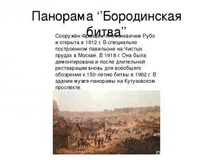 Панорама ''Бородинская битва'' Сооружён Францем Алексеевичем Рубо и открыта в 19