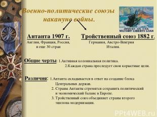 Военно-политические союзы накануне войны. Антанта 1907 г. Англия, Франция, Росси