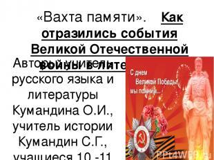 «Вахта памяти». Как отразились события Великой Отечественной войны в литературе?