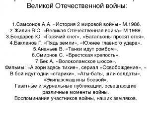 Примерный список источников по истории Великой Отечественной войны: 1.Самсонов А