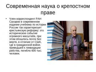 Современная наука о крепостном праве Член-корреспондент РАН Сахаров в современно