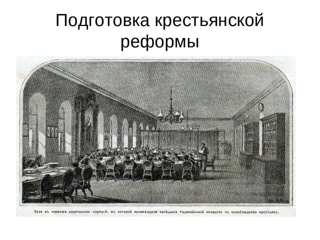 Подготовка крестьянской реформы