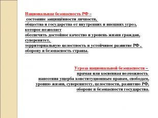Национальная безопасность РФ – состояние защищённости личности, общества и госуд