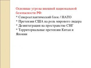 Основные угрозы внешней национальной безопасности РФ: * Североатлантический блок