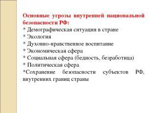 Основные угрозы внутренней национальной безопасности РФ: * Демографическая ситуа