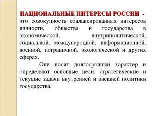 НАЦИОНАЛЬНЫЕ ИНТЕРЕСЫ РОССИИ - это совокупность сбалансированных интересов лично