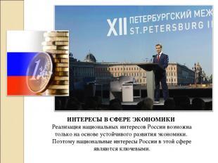 ИНТЕРЕСЫ В СФЕРЕ ЭКОНОМИКИ Реализация национальных интересов России возможна тол