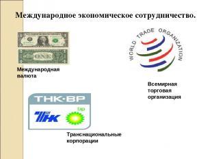 Международная валюта Транснациональные корпорации Всемирная торговая организация