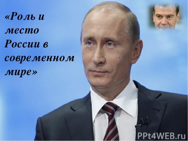 «Роль и место России в современном мире»