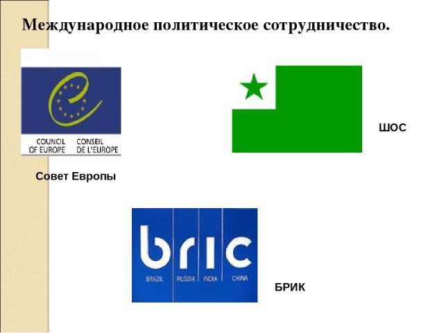 Международное политическое сотрудничество. Совет Европы ШОС БРИК