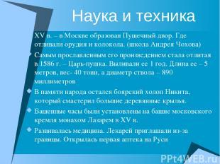 Наука и техника XV в. – в Москве образован Пушечный двор. Где отливали орудия и